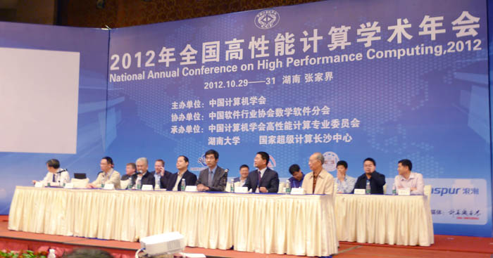 ATIP attends the Opening Ceremony of HPC China 2012 Conference held on November 29, 2012 in Zhanjiajie, China