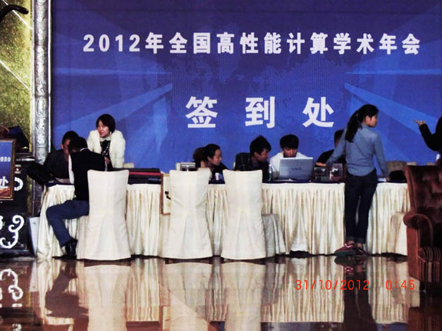 HPC China 2012 Conference held on November 29, 2012 in Zhanjiajie, China