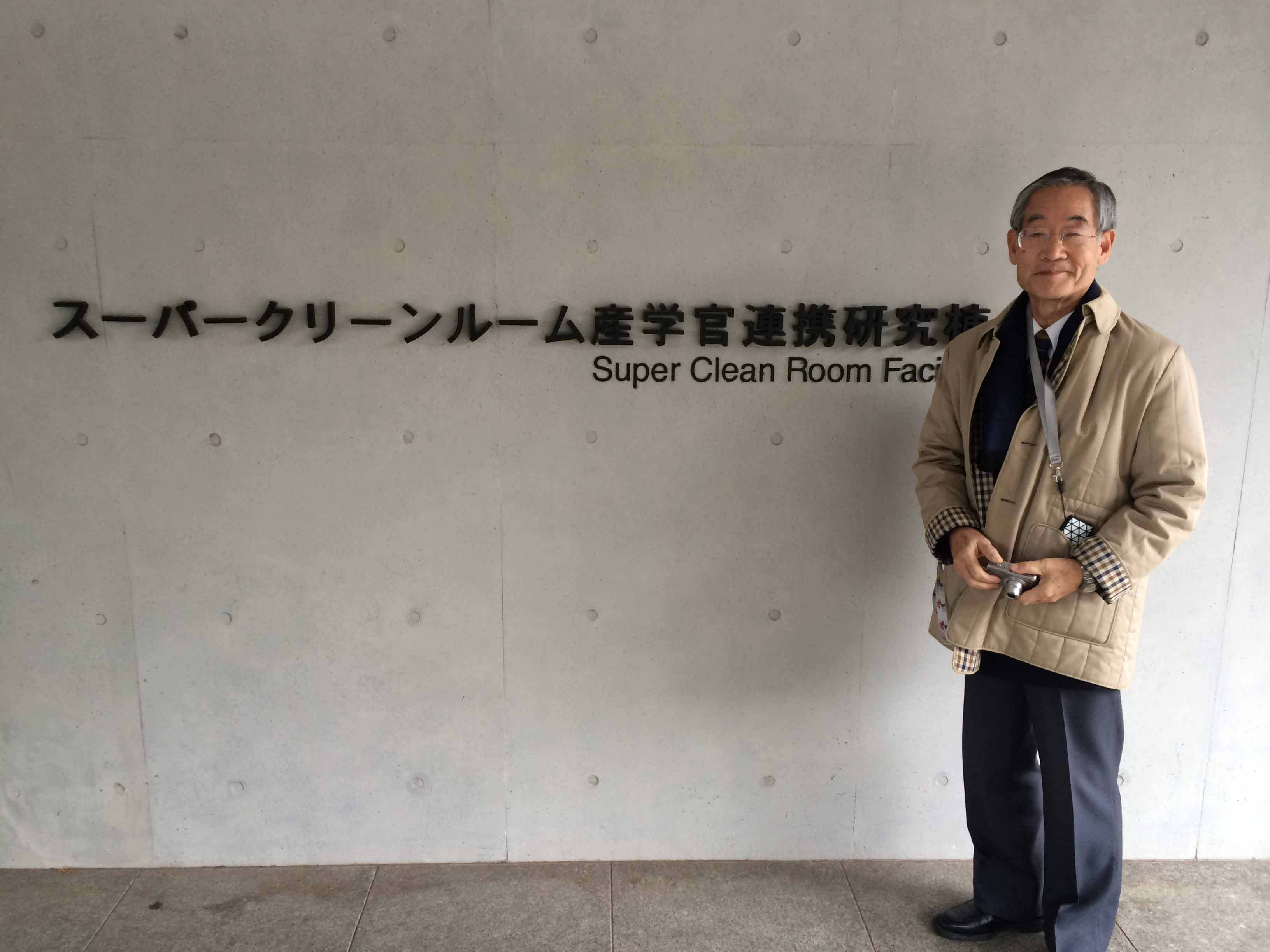 ATIP Japan's senior technology analyst, Tetsuo SATOH, visits the nanotech labs and Super Cleanroom at AIST in Tsukuba as part of our ongoing coverage of Japanese achievements in nanotechnology.